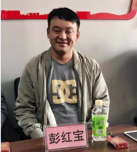 千赢娱乐官网登录入口彭红宝