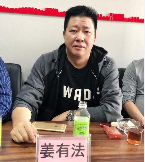 副会长兼党支部副书记姜有法
